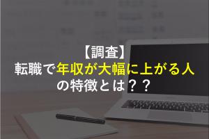アイキャッチ_年収上がる人