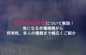アイキャッチfintech