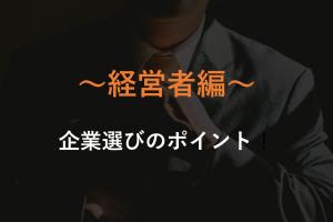 企業選びのポイント「経営者編」