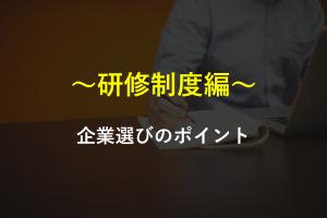 アイキャッチ_企業選びのポイント(研修制度編)
