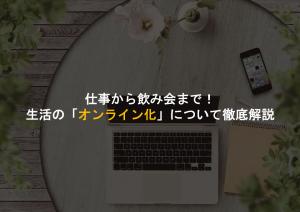 アイキャッチ_オンライン化