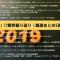 【2019年】IT業界の振り返りはコレだ ~厳選まとめ5選つき~